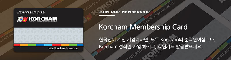 Korcham Membership Card
